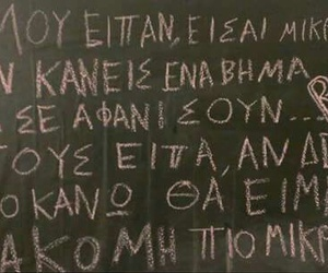 graffiti, greek quotes, and greek image