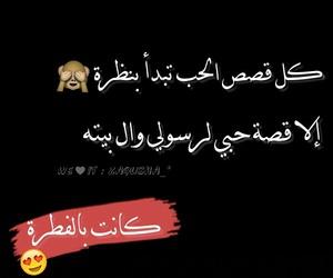 ♥, النبي, and حُبْ image
