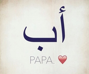 father, papa, and lové image