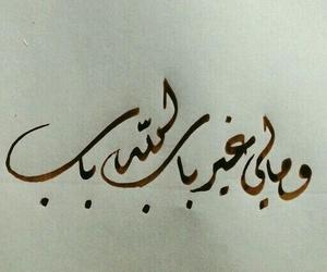 باب, الله, and خط عربى image