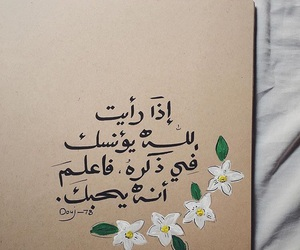 arabic, ﻋﺮﺑﻲ, and islam image
