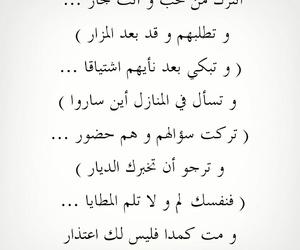 الفراق, الوداع, and فمان الله image