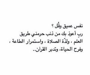 islam, دُعَاءْ, and arabic image
