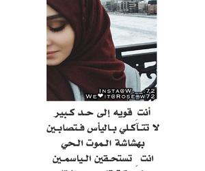 ياسمين, فرج, and محجبات image