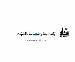 arabic, islamic, and tumblr image