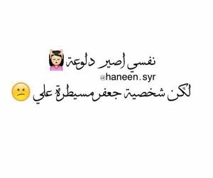 arab, ضٌحَك, and ﻋﺮﺑﻲ image