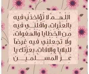 islam, دُعَاءْ, and اذكار image