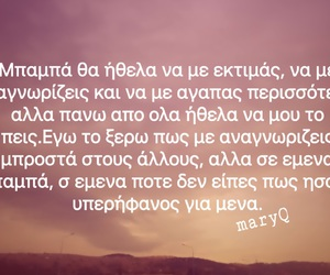 bad, greek, and quotes image