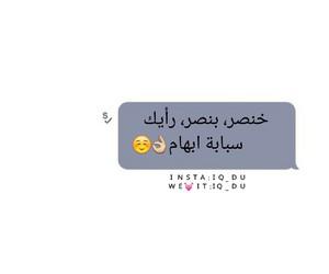 arabic, pic, and ﻋﺮﺑﻲ image