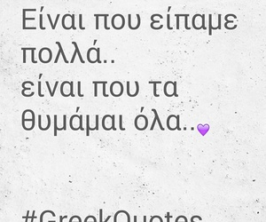 greek, quotes, and talking image