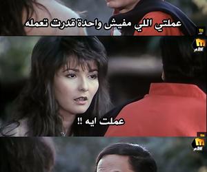 arabic, movie, and wisdom image