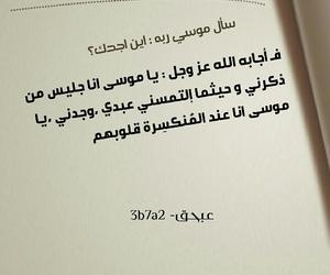 الله, صلاه, and منكسر image