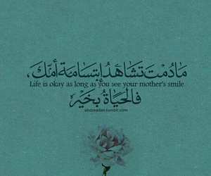 quote, arabic, and arab image