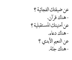arabic, رمضان كريم, and ﺭﻣﺰﻳﺎﺕ image