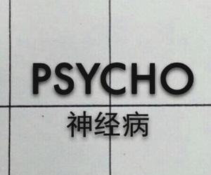 Psycho, grunge, and black image