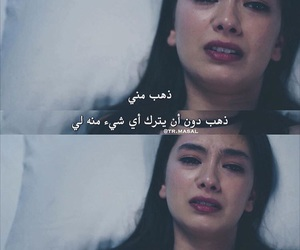 kara sevda, تركي, and حب اعمى image