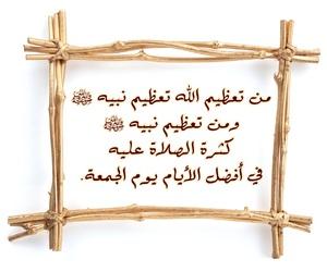 يوم, الجُمعة, and ﻋﺮﺑﻲ image
