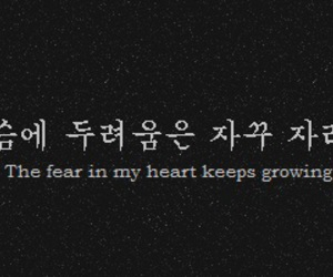 2PM, fear, and heart image