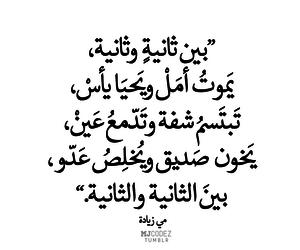 عربي, arabic, and اقتباس image