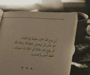 عربي, islam, and الله image