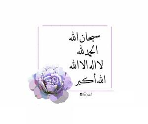 athkar image