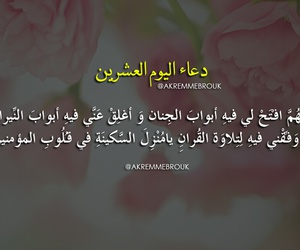 Ramadan, arabic quotes, and تحشيش ضحك نكت image