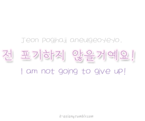 give up, hangul, and motivation image