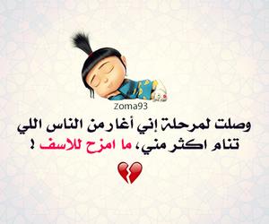 اسف, انستقرام, and غيره image
