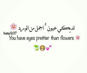 flowers and ﺍﻗﺘﺒﺎﺳﺎﺕ image