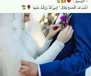 محمد صلى الله عليه وسلم, جُمال, and حُبْ image