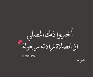 allah, couple, and islam image