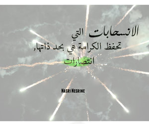 arabic, quotes, and respect image