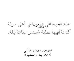 اقتباسً, رواية, and الجريمة والعقاب image