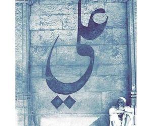 وفاة, ياعلي, and اسﻻم image
