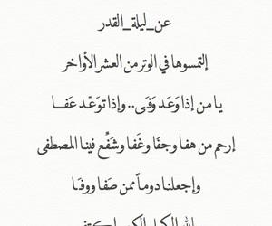 ليلة القدر, كلمات, and ﻋﺮﺑﻲ image