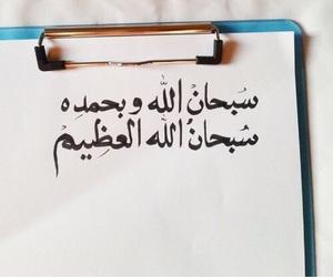 islam, عربي, and god image
