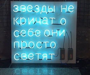 blue, neon, and russian language image