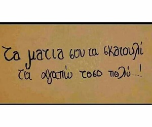 wall, greek quotes, and love image
