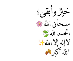 الله and يارب  image