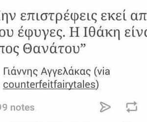 greek, quotes, and ιθακη image