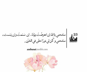 Ramadan and يارب  image