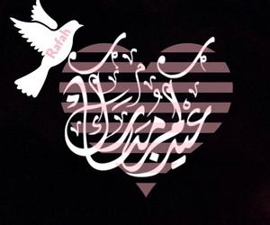 عيد سعيد, عيدكم مبارك, and حمامه image