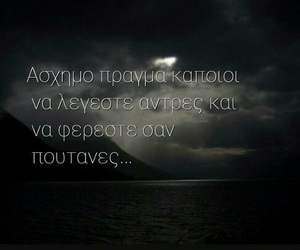 words and στιχακια image