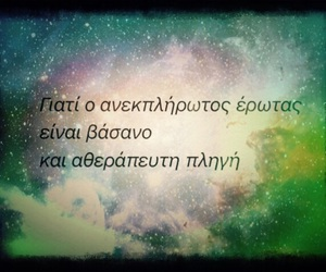 quotes, greek quotes, and λογια image