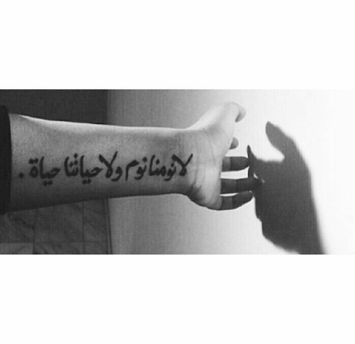 عربي, life, and arabic image