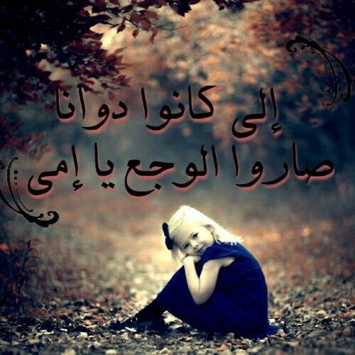 وَجع and اُمِي image