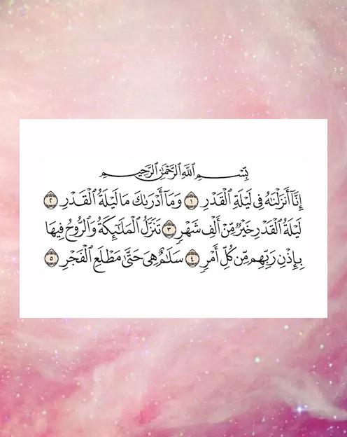 arabic, رمضان كريم, and isalm image