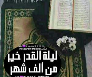 ليلة القدر, الجرح, and ﺭﻣﺰﻳﺎﺕ image