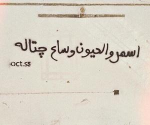 اسمر, حُبْ, and جداريات image