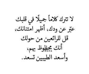 arabic, ايجابي, and لسان الضاد image